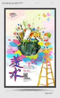 原创设计稿专辑  海报设计/宣传单/广告牌专辑 海报设计专辑 手绘风格图片