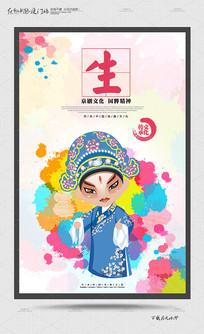 水彩京剧脸谱生海报设计