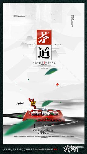 水墨茶文化海报设计