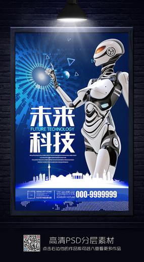 未来科技宣传海报