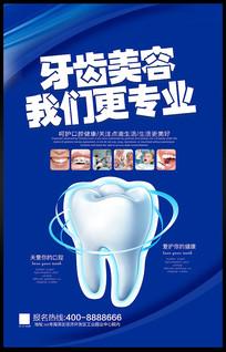 牙齿美容我们更专业海报