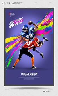 紫色创意橄榄球运动宣传海报