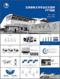 北京邮电大学答辩PPT