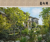 别墅区绿化景观