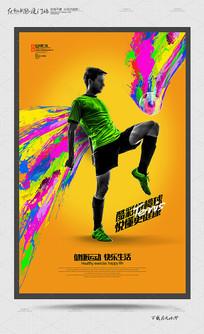 橙色创意足球运动宣传海报