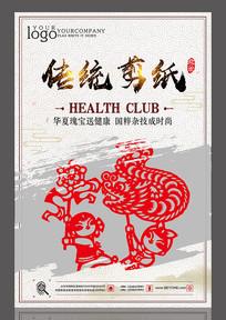 传统剪纸设计海报