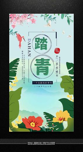 春季旅游踏青海报设计模板