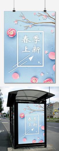 春季清新海报设计