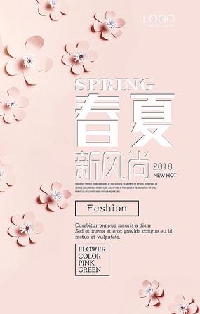 春夏新品促销海报