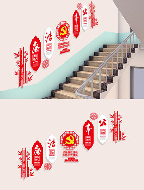 党建廉政廉洁奉公楼梯文化墙