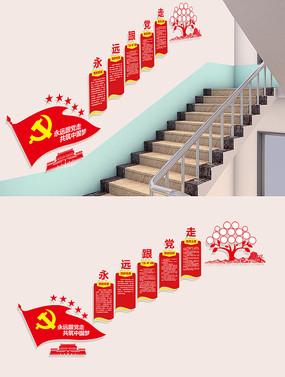 党员之家党建楼梯走廊文化墙