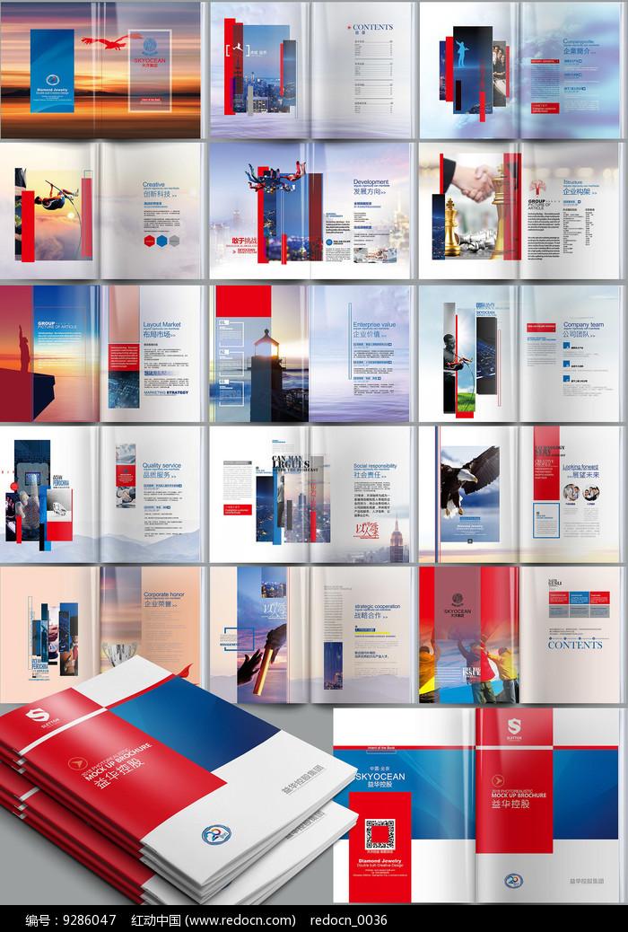 大气红色企业宣传册