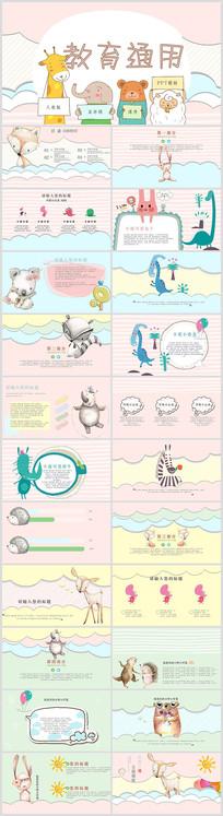 动物卡通教育通用PPT模板