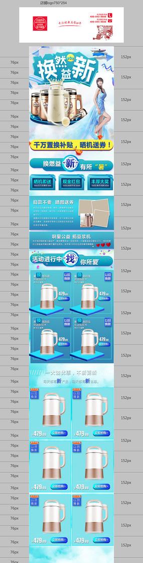 豆浆机家电手机端首页海报