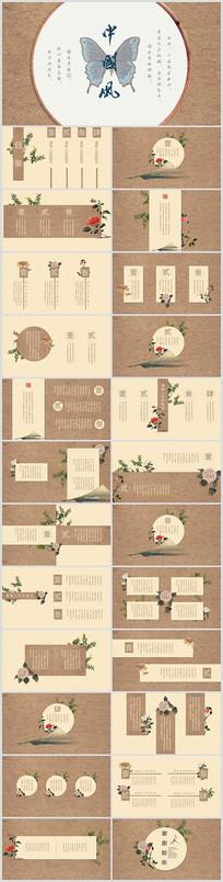 复古中国风牛皮纸PPT模板