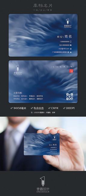 高档蓝色企业名片模板
