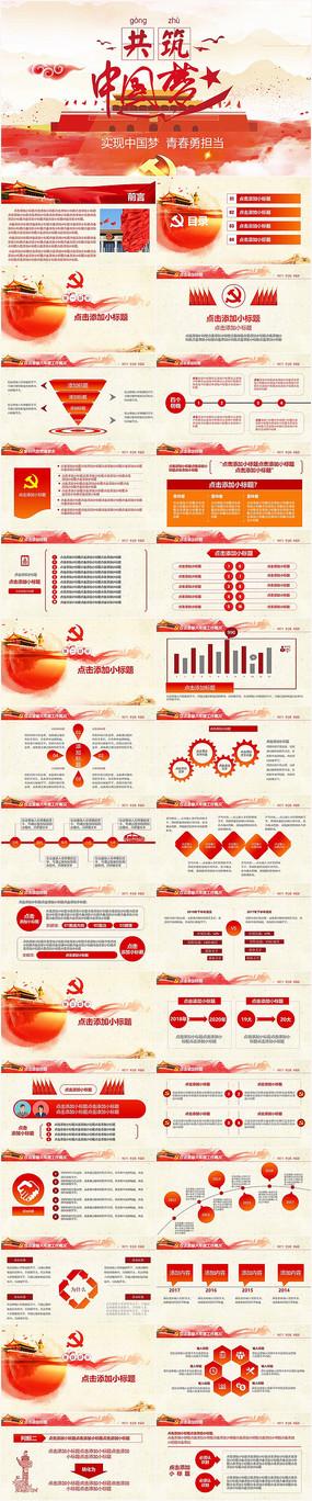 共筑中国梦PPT