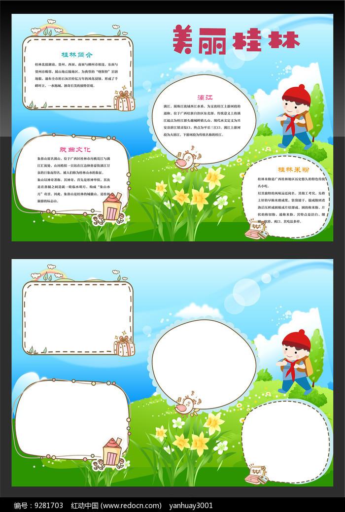 您当前访问作品主题是桂林山水甲天下手抄报,编号是9281703,文件格式