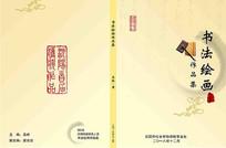 古朴的书法绘画书籍封面