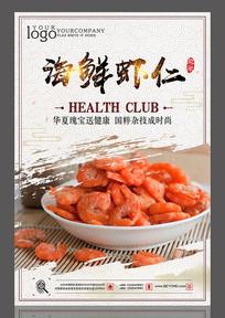 海鲜虾仁设计海报