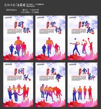 红色企业文化展板设计