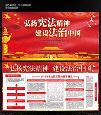 弘扬宪法 精神建设法治中国