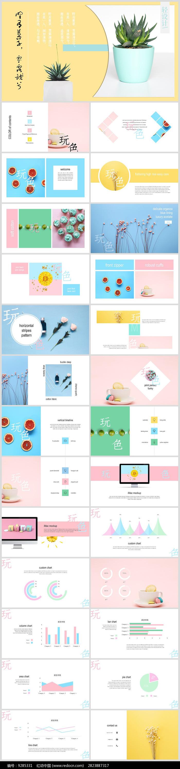 花卉小清新商务通用PPT模板图片