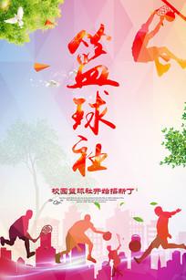 剪影篮球社招新海报