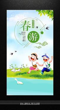 简约卡通时尚春游活动海报