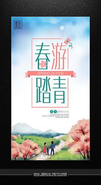 简约时尚春游踏青活动海报