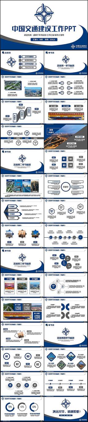 简约中国交通建设交建PPT pptx
