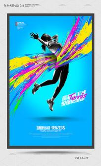 蓝色创意羽毛球运动宣传海报