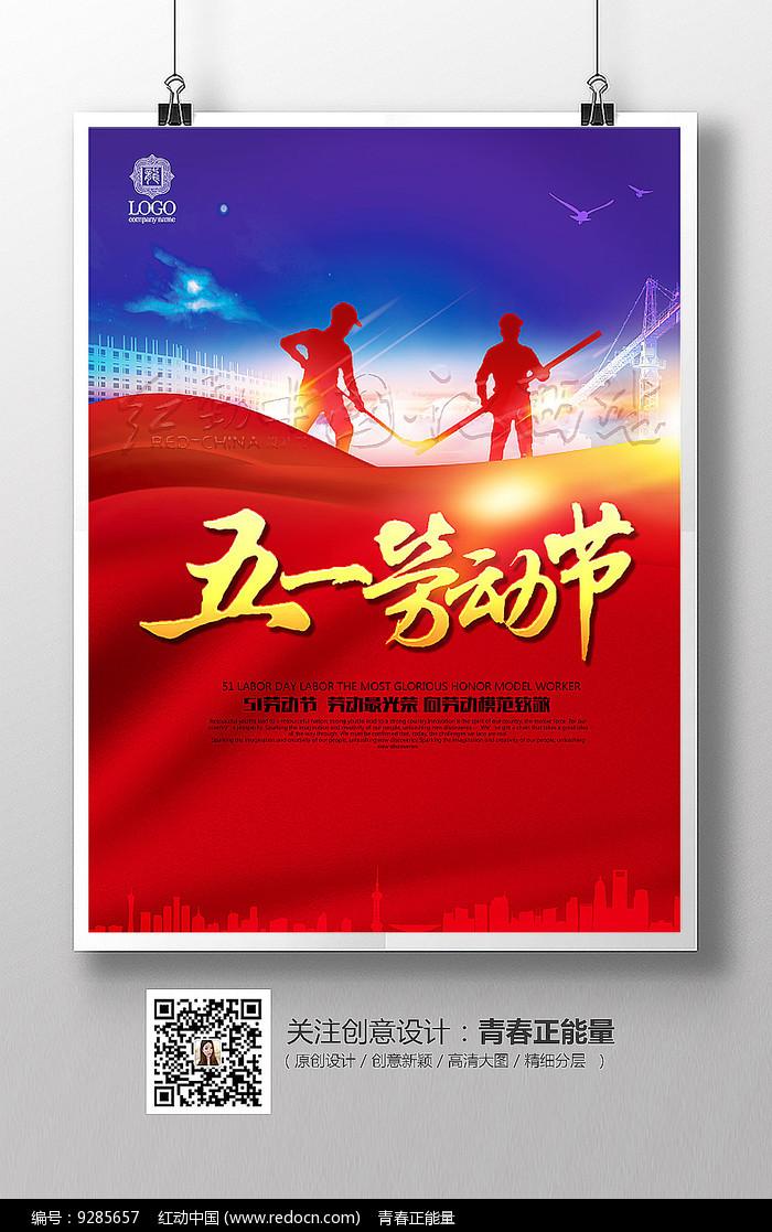 蓝色大气五一劳动节宣传海报图片
