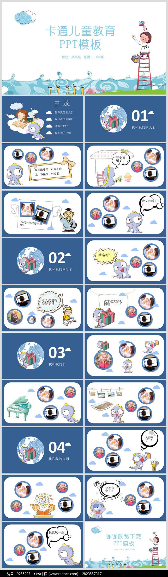 蓝色教育卡通公开课PPT模板图片
