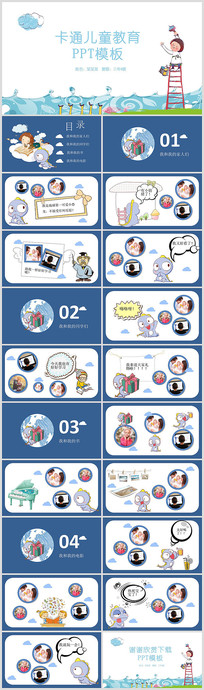 蓝色教育卡通公开课PPT模板