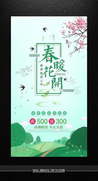 绿色精美春天活动促销海报