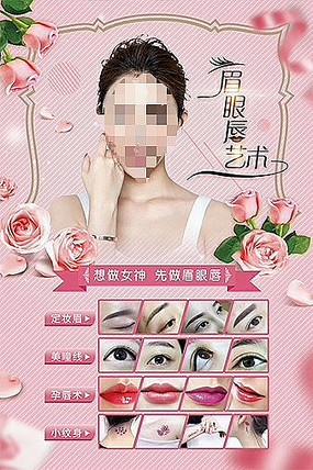 美眼唇艺术纹绣海报