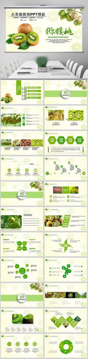 农产品水果猕猴桃种植ppt