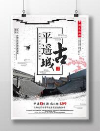 平遥古镇旅游宣传海报