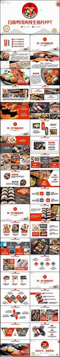 日本寿司料理生鱼片餐饮PPT