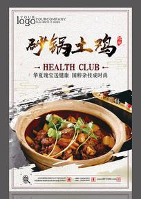 砂锅土鸡设计海报