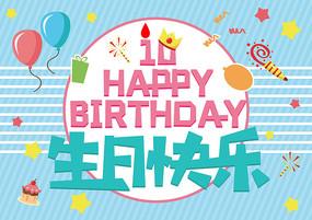 生日快乐字体海报设计