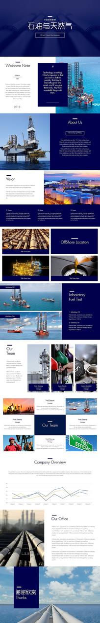 石油天然气开采PPT模版