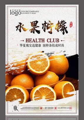 水果柠檬设计海报 PSD