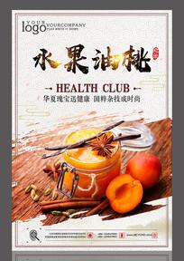 水果油桃设计海报