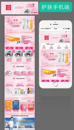 淘宝日用化妆品手机端首页
