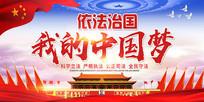 我的中国梦党建展板