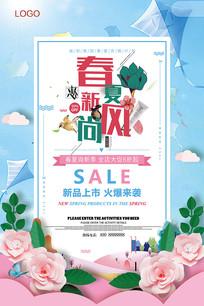 小清新春夏新风尚活动海报