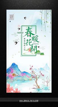 小清新大气春季促销海报
