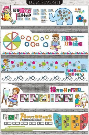 校园文化公共阅读区墙面设计